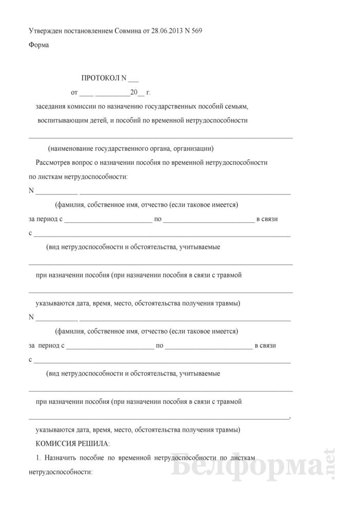 Протокол заседания комиссии по назначению государственных пособий семьям, воспитывающим детей, и пособий по временной нетрудоспособности (Форма) (Решение комиссии о назначении (отказе в назначении) пособия по временной нетрудоспособности). Страница 1