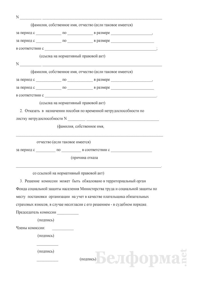 Протокол заседания комиссии по назначению государственных пособий семьям, воспитывающим детей, и пособий по временной нетрудоспособности (Форма) (Решение комиссии о назначении (отказе в назначении) пособия по временной нетрудоспособности). Страница 2