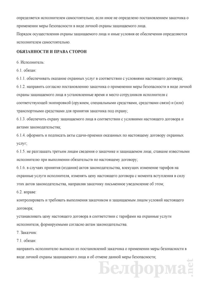 Типовой договор об оказании Департаментом охраны Министерства внутренних дел охранных услуг по охране защищаемого физического лица. Страница 3
