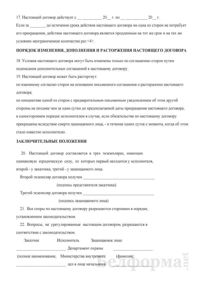 Типовой договор об оказании Департаментом охраны Министерства внутренних дел охранных услуг по охране защищаемого физического лица. Страница 6