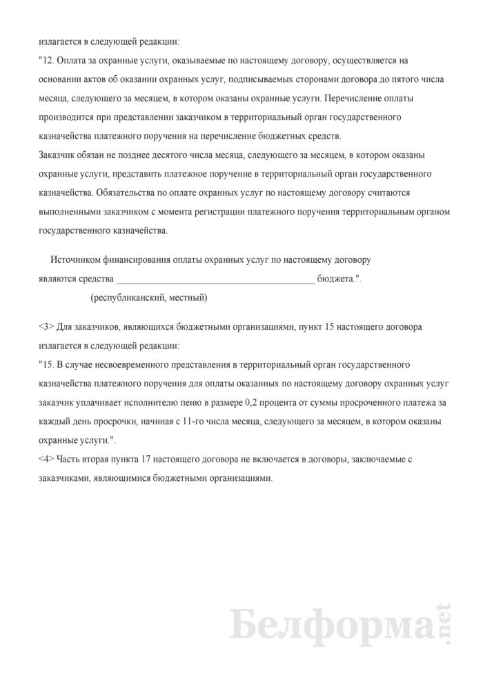 Типовой договор об оказании Департаментом охраны Министерства внутренних дел охранных услуг по охране защищаемого физического лица. Страница 8