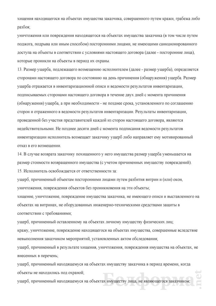 Типовой договор об оказании Департаментом охраны Министерства внутренних дел охранных услуг по охране объектов (имущества) юридических лиц или индивидуальных предпринимателей сотрудниками и (или) гражданским персоналом военизированной и (или) сторожевой охраны. Страница 7