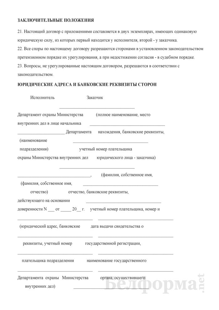 Типовой договор об оказании Департаментом охраны Министерства внутренних дел охранных услуг по охране объектов (имущества) юридических лиц или индивидуальных предпринимателей сотрудниками и (или) гражданским персоналом военизированной и (или) сторожевой охраны. Страница 9