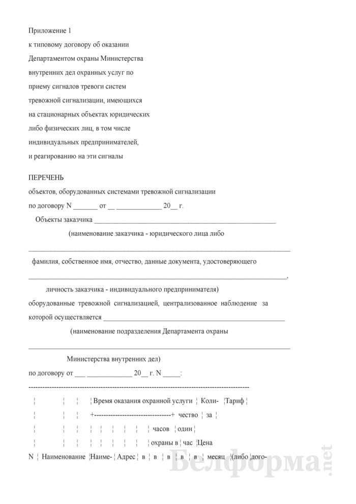 Типовой договор об оказании Департаментом охраны Министерства внутренних дел охранных услуг по приему сигналов тревоги систем тревожной сигнализации, имеющихся на стационарных объектах юридических либо физических лиц, в том числе индивидуальных предпринимателей, и реагированию на эти сигналы. Страница 13