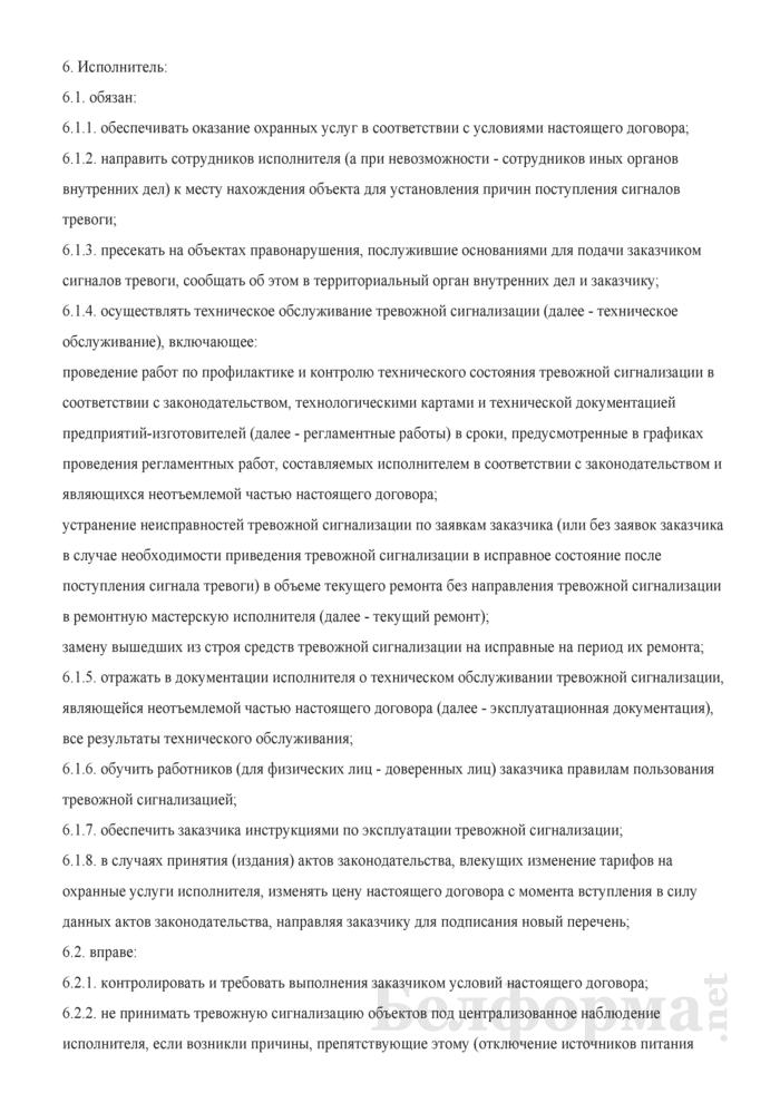 Типовой договор об оказании Департаментом охраны Министерства внутренних дел охранных услуг по приему сигналов тревоги систем тревожной сигнализации, имеющихся на стационарных объектах юридических либо физических лиц, в том числе индивидуальных предпринимателей, и реагированию на эти сигналы. Страница 3