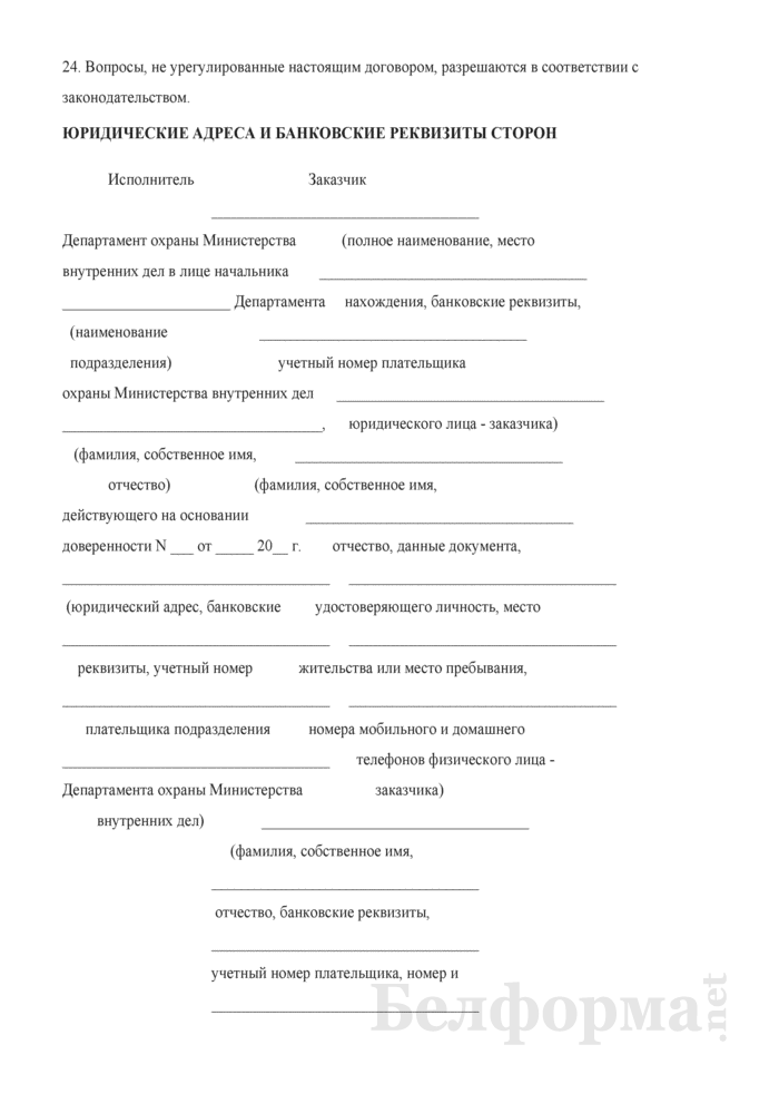 Типовой договор об оказании Департаментом охраны Министерства внутренних дел охранных услуг по приему сигналов тревоги систем тревожной сигнализации, имеющихся на стационарных объектах юридических либо физических лиц, в том числе индивидуальных предпринимателей, и реагированию на эти сигналы. Страница 10