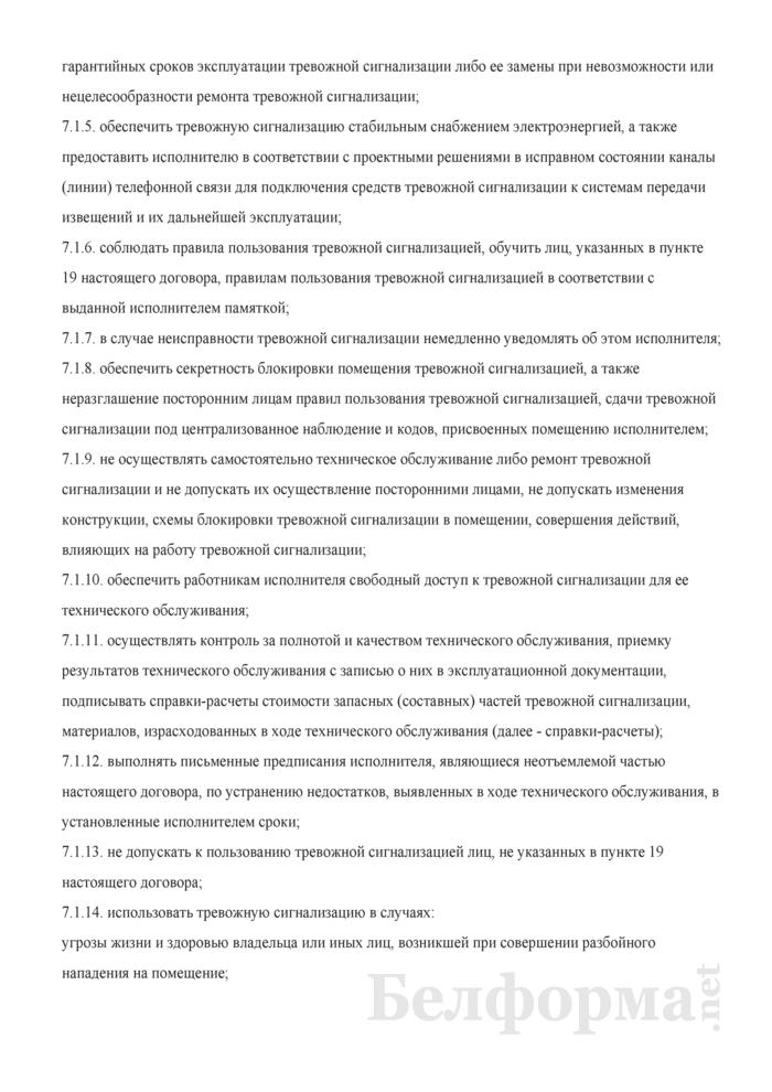 Типовой договор об оказании Департаментом охраны Министерства внутренних дел охранных услуг по приему сигналов тревоги систем тревожной сигнализации, имеющихся в жилых домах (помещениях) физических лиц, и реагированию на эти сигналы. Страница 5