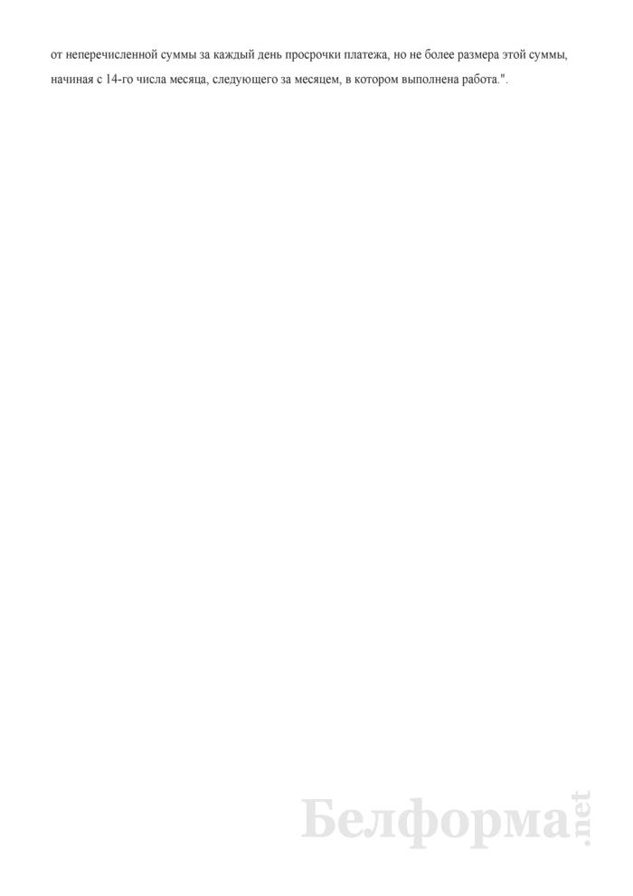Типовой договор об оказании (выполнении) Департаментом охраны Министерства внутренних дел охранных услуг (работ) по монтажу и наладке средств и систем охраны на объектах юридических либо физических лиц, в том числе индивидуальных предпринимателей. Страница 14