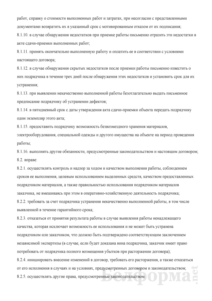 Типовой договор об оказании (выполнении) Департаментом охраны Министерства внутренних дел охранных услуг (работ) по монтажу и наладке средств и систем охраны на объектах юридических либо физических лиц, в том числе индивидуальных предпринимателей. Страница 5