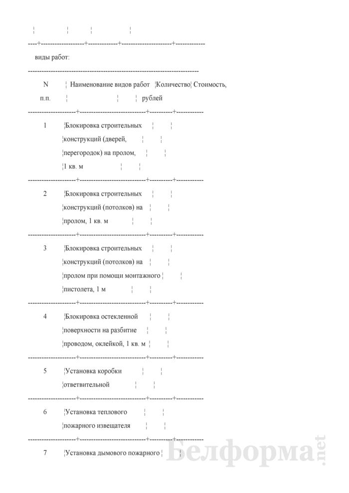 Типовой договор об оказании (выполнении) Департаментом охраны Министерства внутренних дел охранных услуг (работ) по монтажу и наладке средств и систем охраны в жилых домах (помещениях) физических лиц. Страница 12