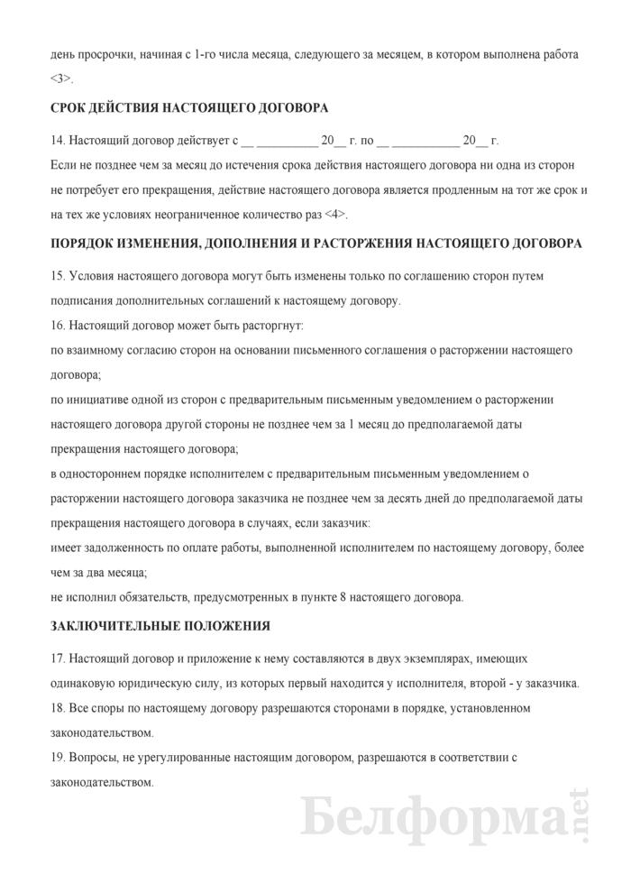 Типовой договор об оказании (выполнении) Департаментом охраны Министерства внутренних дел охранных услуг (работ) по техническому обслуживанию средств и систем охраны, установленных на объектах юридических либо физических лиц, в том числе индивидуальных предпринимателей. Страница 6
