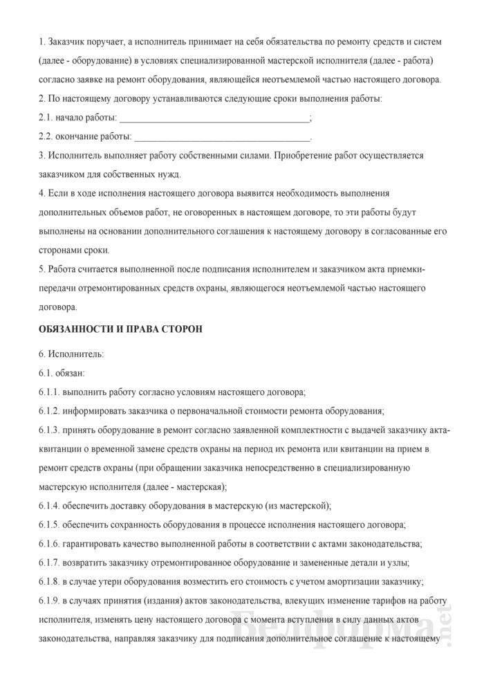 Типовой договор об оказании (выполнении) Департаментом охраны Министерства внутренних дел охранных услуг (работ) по ремонту средств и систем охраны. Страница 2