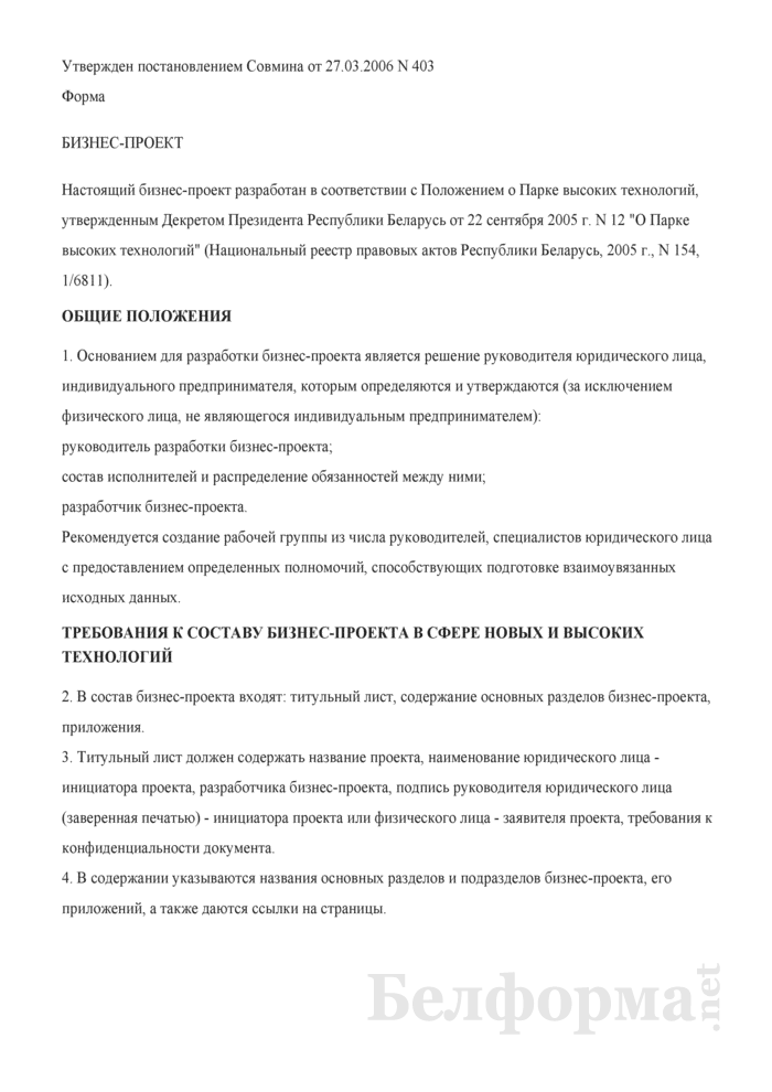 Бизнес-проект для реализации в качестве резидента Парка высоких технологий. Страница 1