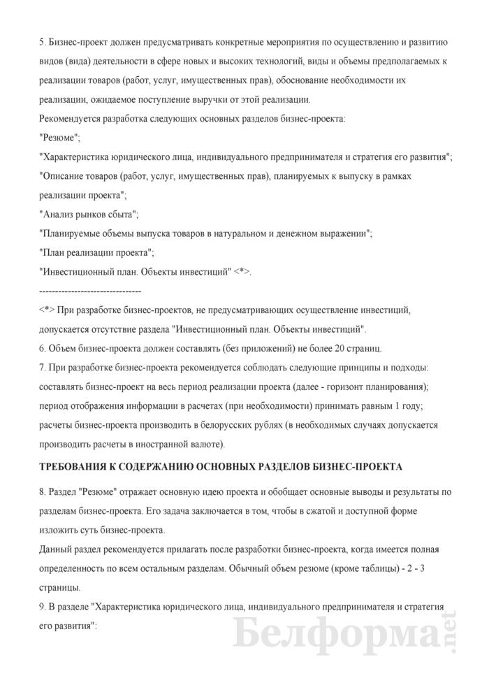 Бизнес-проект для реализации в качестве резидента Парка высоких технологий. Страница 2
