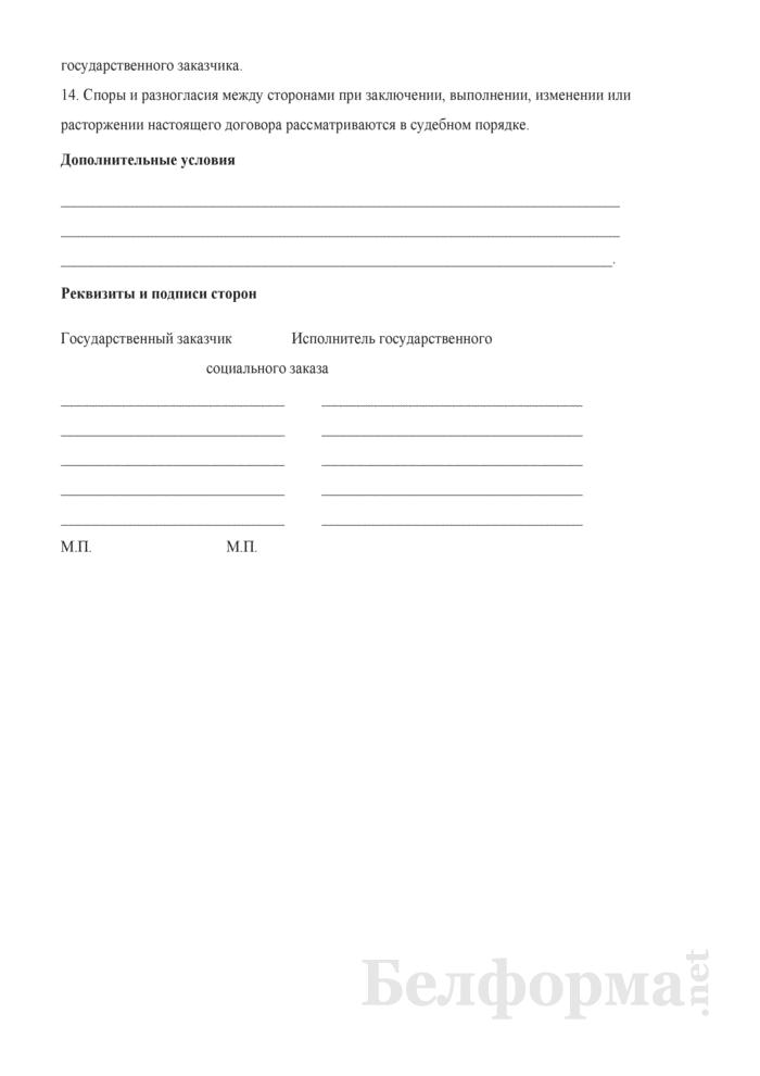 Договор на выполнение государственного социального заказа, финансируемого путем предоставления негосударственным некоммерческим организациям субсидий на оказание социальных услуг. Страница 5