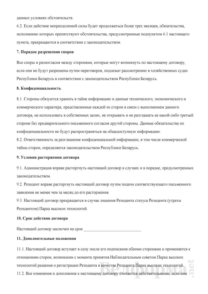 Договор об условиях деятельности резидента Парка высоких технологий. Страница 6