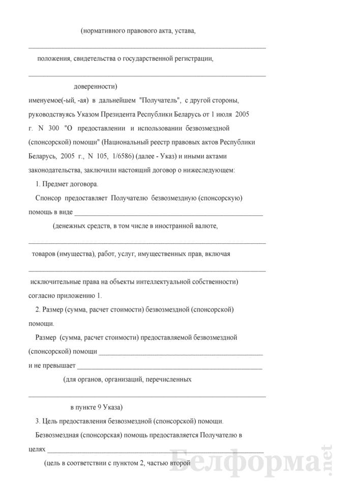 """Договор предоставления безвозмездной (спонсорской) помощи""""Видами товаров (работ, услуг), которые будут приобретены на денежные средства безвозмездной (спонсорской) помощи""""). Страница 2"""