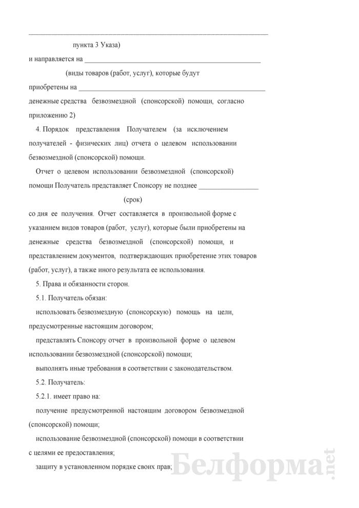 """Договор предоставления безвозмездной (спонсорской) помощи""""Видами товаров (работ, услуг), которые будут приобретены на денежные средства безвозмездной (спонсорской) помощи""""). Страница 3"""
