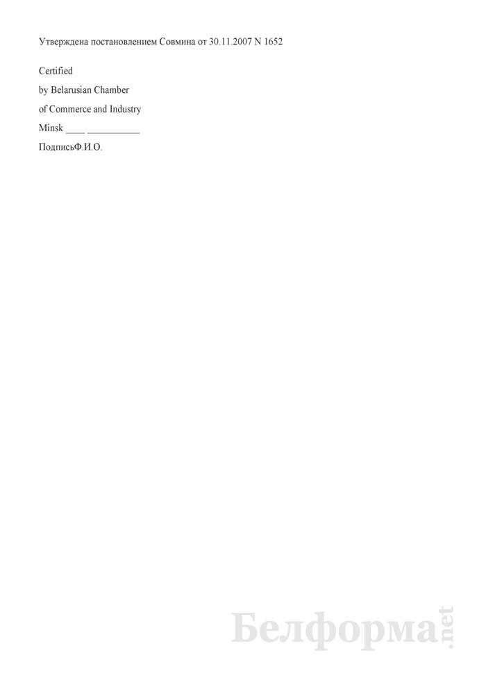 Форма надписи о подтверждении подлинности документа, используемого в международном экономическом обороте. Страница 1