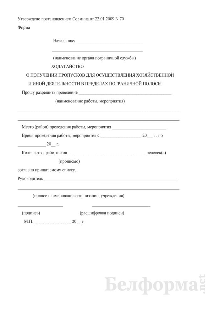 Ходатайство о получении пропусков для осуществления хозяйственной и иной деятельности в пределах пограничной полосы. Страница 1
