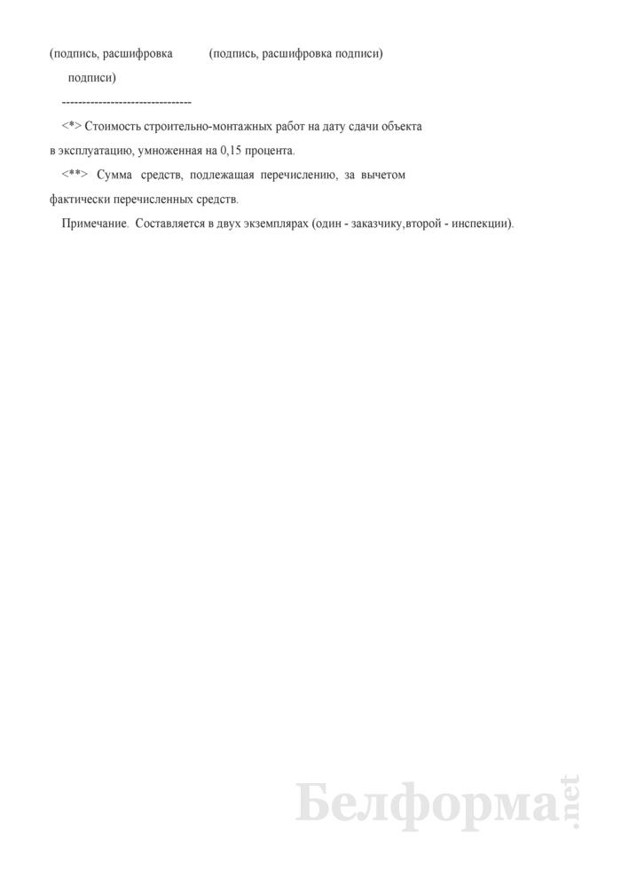 Окончательный расчет целевых отчислений на осуществление государственного строительного надзора по объекту строительства. Страница 2
