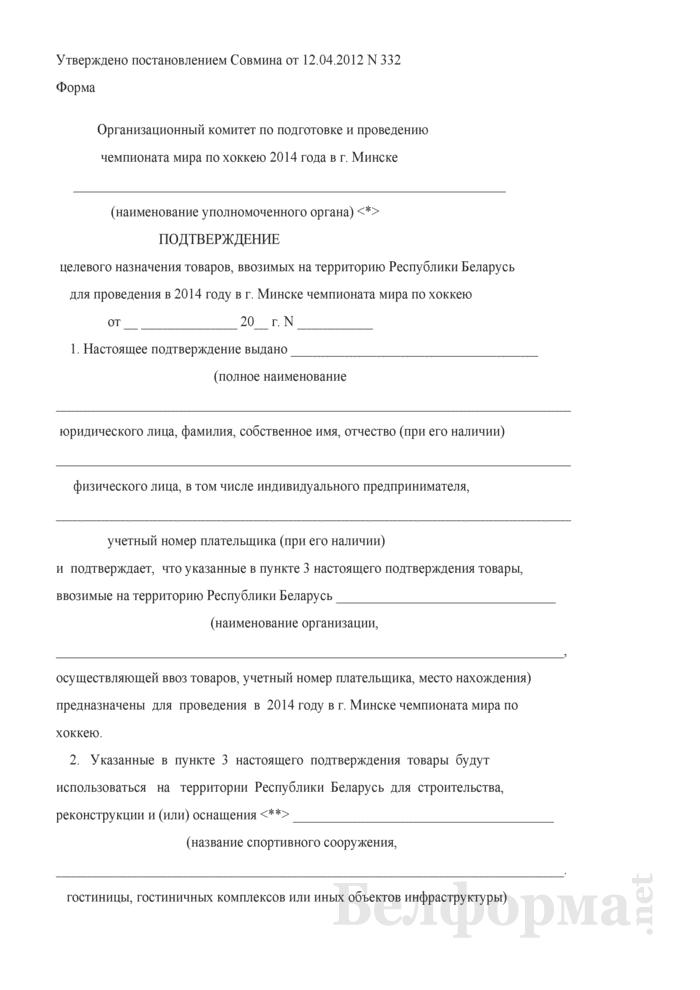 Подтверждение целевого назначения товаров, ввозимых на территорию Республики Беларусь для проведения в 2014 году в г. Минске чемпионата мира по хоккею. Страница 1