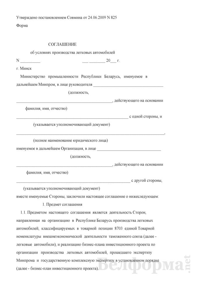 Соглашение об условиях производства легковых автомобилей. Страница 1