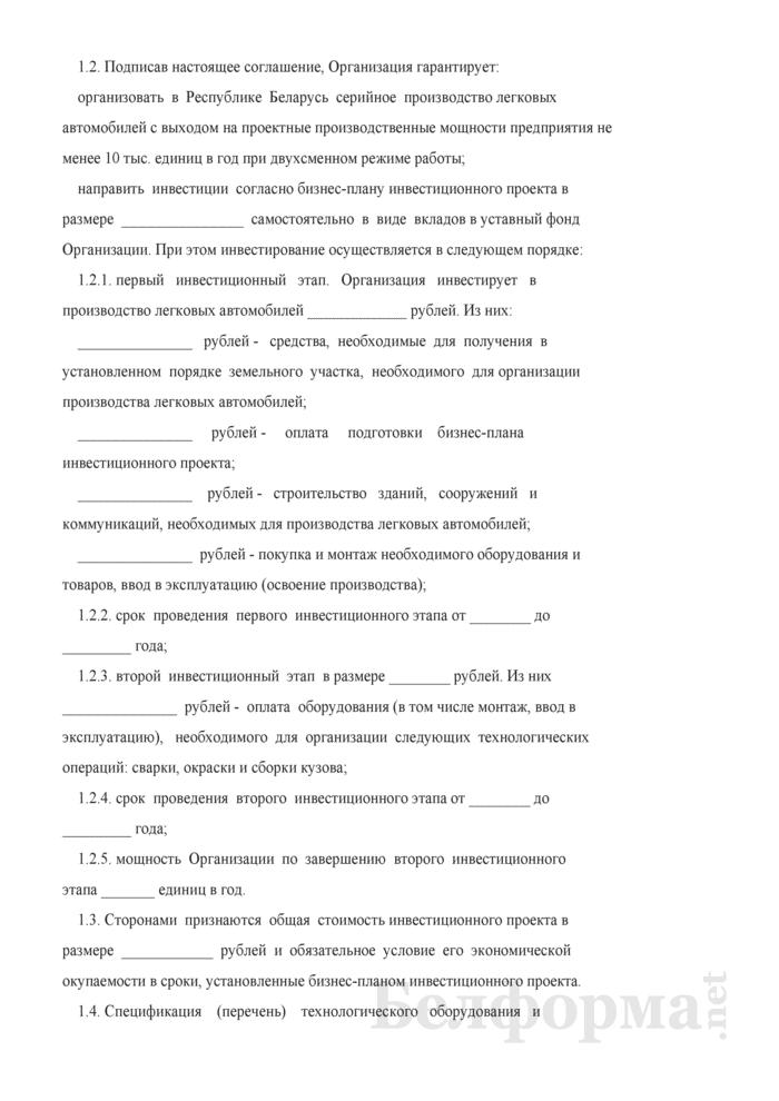 Соглашение об условиях производства легковых автомобилей. Страница 2