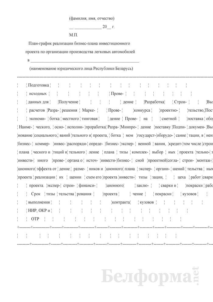 Соглашение об условиях производства легковых автомобилей. Страница 11