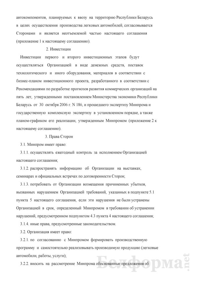 Соглашение об условиях производства легковых автомобилей. Страница 3