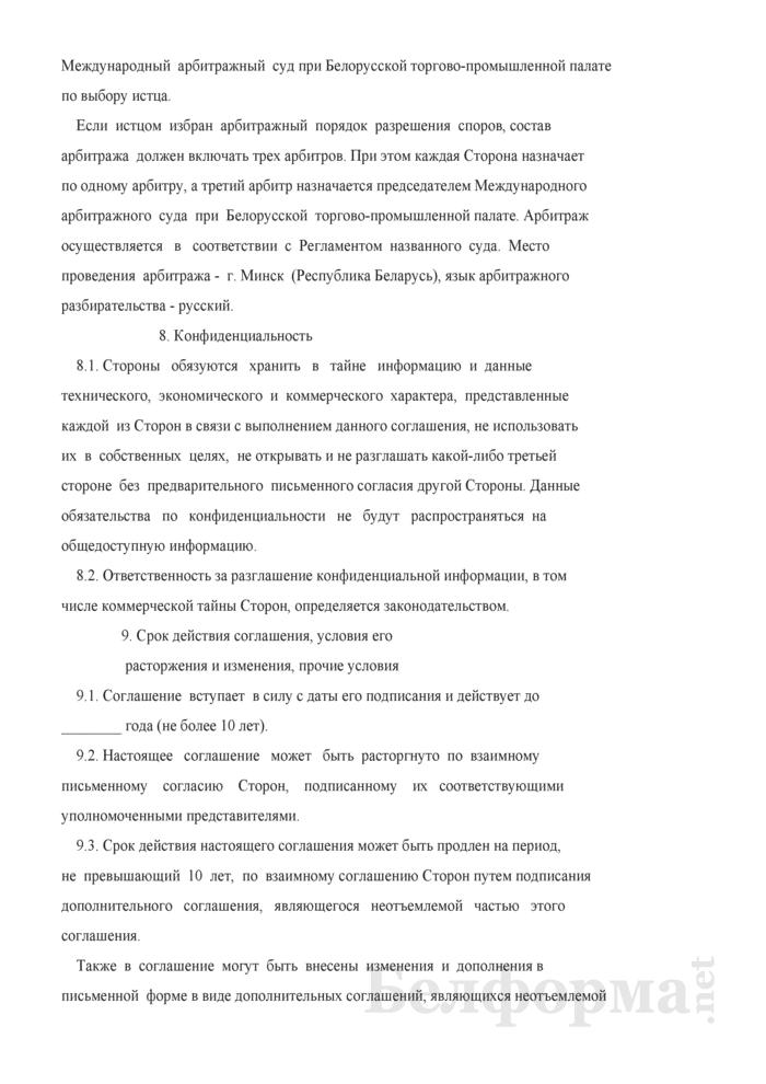 Соглашение об условиях производства легковых автомобилей. Страница 7