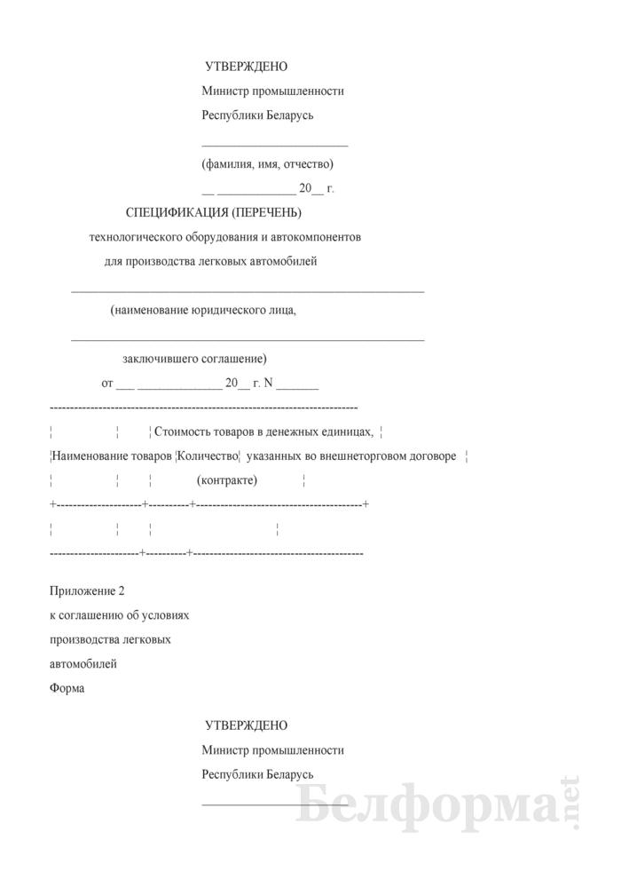 Соглашение об условиях производства легковых автомобилей. Страница 10