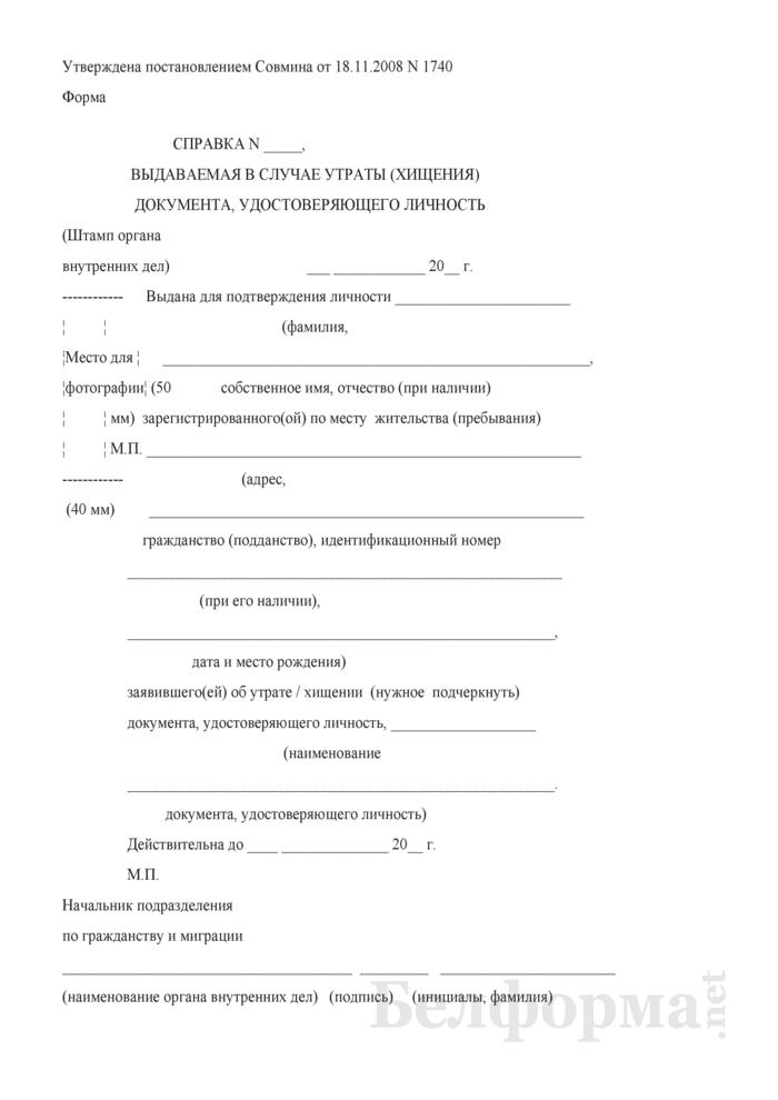 Справка, выдаваемая в случае утраты (хищения) документа, удостоверяющего личность. Страница 1