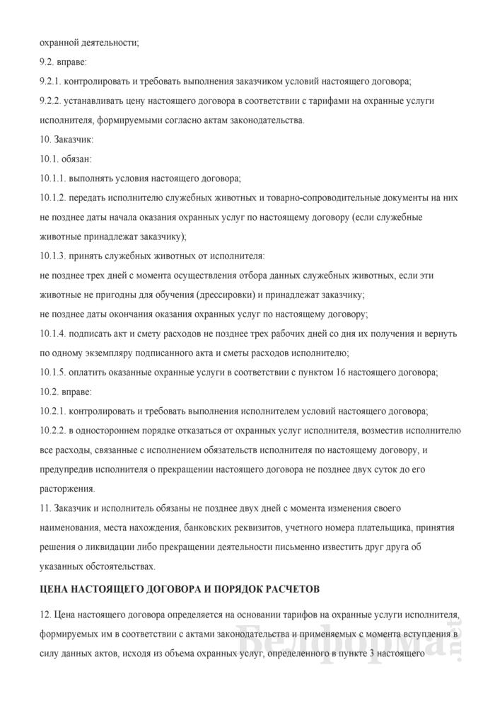 Типовой договор об оказании Департаментом охраны Министерства внутренних дел охранных услуг по обучению (дрессировке) служебных животных для использования в охранной деятельности. Страница 4