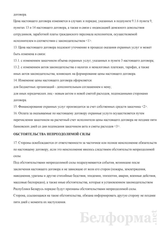 Типовой договор об оказании Департаментом охраны Министерства внутренних дел охранных услуг по обучению (дрессировке) служебных животных для использования в охранной деятельности. Страница 5