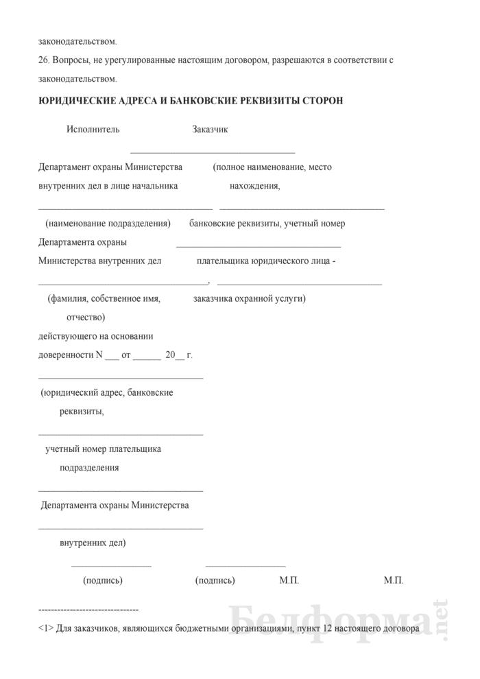Типовой договор об оказании Департаментом охраны Министерства внутренних дел охранных услуг по обучению (дрессировке) служебных животных для использования в охранной деятельности. Страница 7