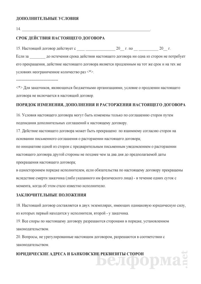 Типовой договор об оказании Департаментом охраны Министерства внутренних дел охранных услуг по охране физических лиц. Страница 5