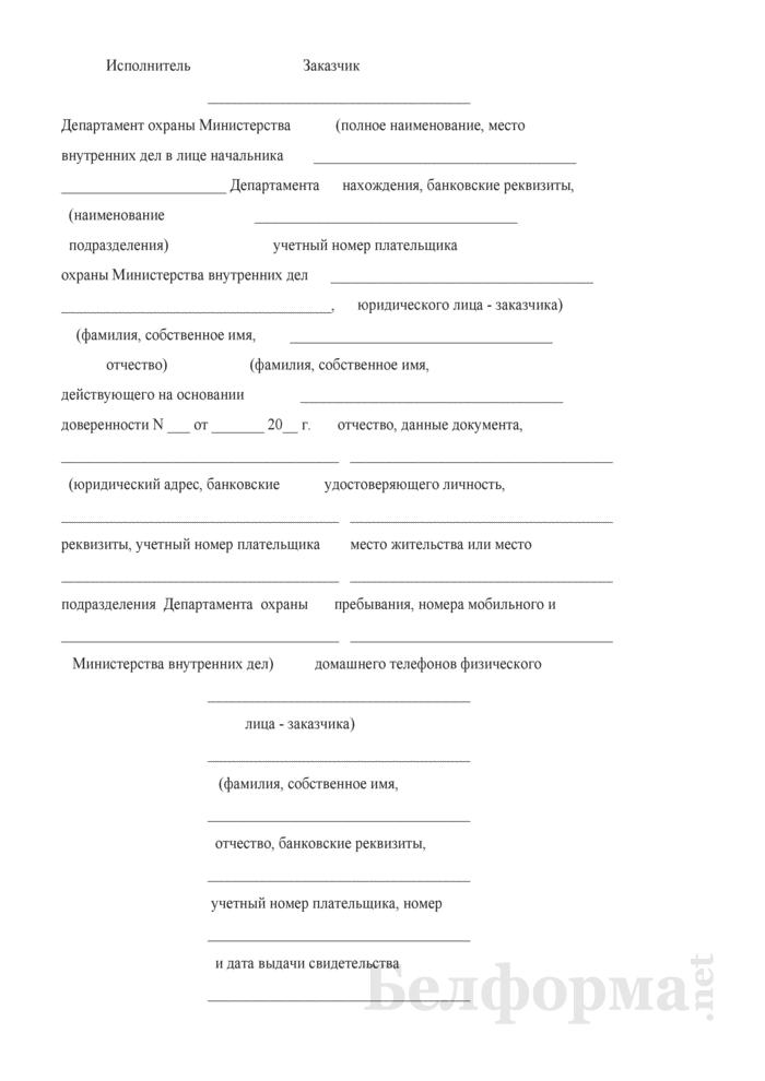 Типовой договор об оказании Департаментом охраны Министерства внутренних дел охранных услуг по охране физических лиц. Страница 6