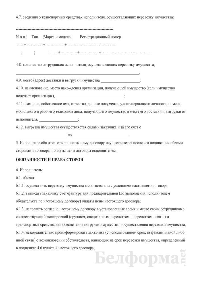 Типовой договор об оказании Департаментом охраны Министерства внутренних дел охранных услуг по перевозке и охране перемещаемого имущества. Страница 3