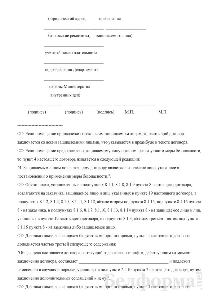 Типовой договор об оказании Департаментом охраны Министерства внутренних дел охранных услуг по приему сигналов тревоги систем тревожной сигнализации, имеющихся в жилых домах (помещениях) защищаемых физических лиц, и реагированию на эти сигналы. Страница 12