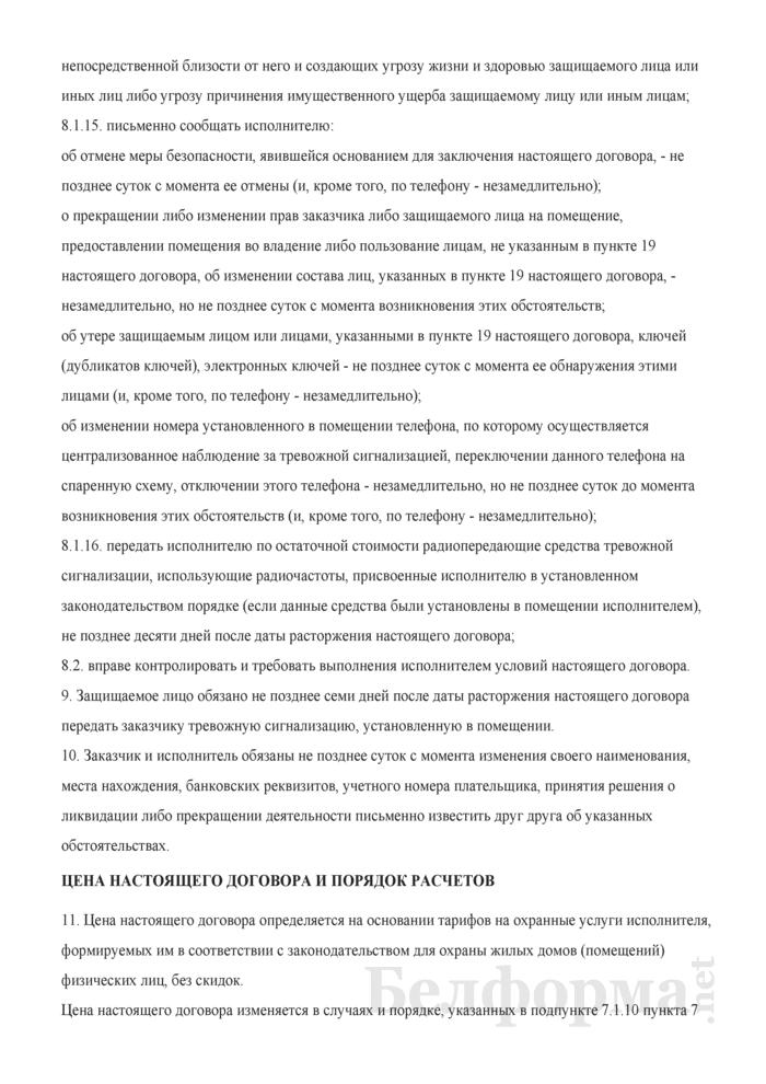 Типовой договор об оказании Департаментом охраны Министерства внутренних дел охранных услуг по приему сигналов тревоги систем тревожной сигнализации, имеющихся в жилых домах (помещениях) защищаемых физических лиц, и реагированию на эти сигналы. Страница 7