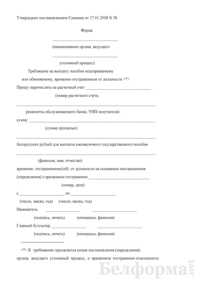Требование на выплату пособия подозреваемому или обвиняемому, временно отстраненным от должности. Страница 1