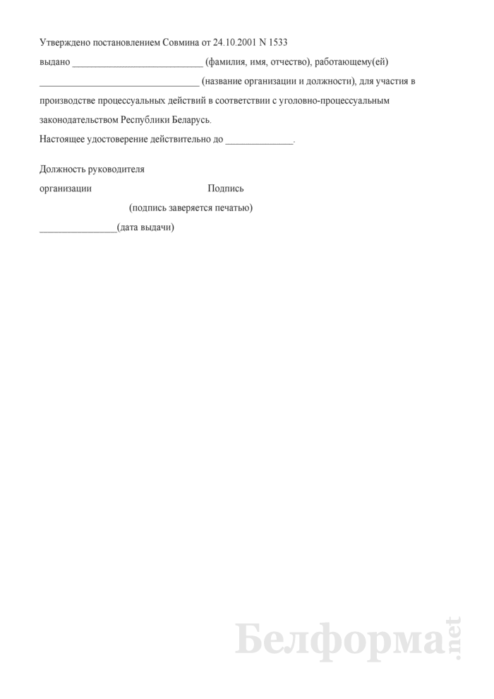 Удостоверение для участия в производстве процессуальных действий. Страница 1