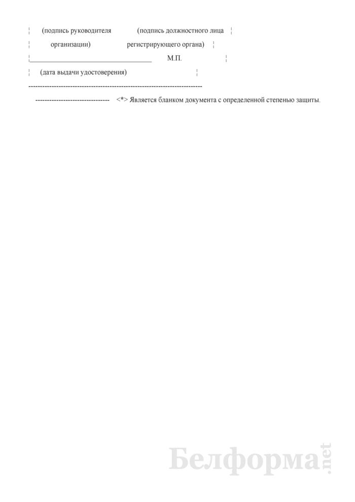 Удостоверение руководителя некоммерческой организации. Страница 2