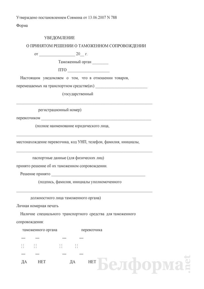 Уведомление о принятом решении о таможенном сопровождении товаров. Страница 1