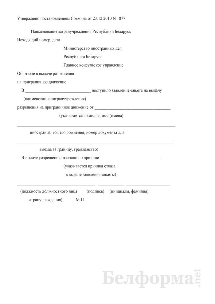 Уведомление об отказе в выдаче разрешения на приграничное движение. Страница 1
