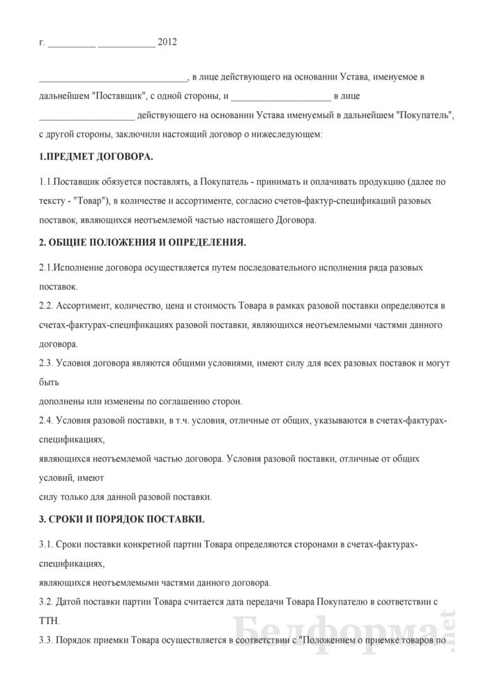 Договор поставки. Страница 1