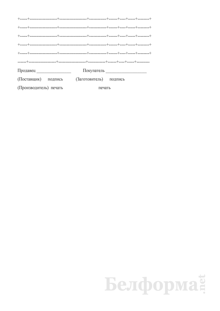 Спецификация к договору купли-продажи (поставки, контрактации). Страница 2