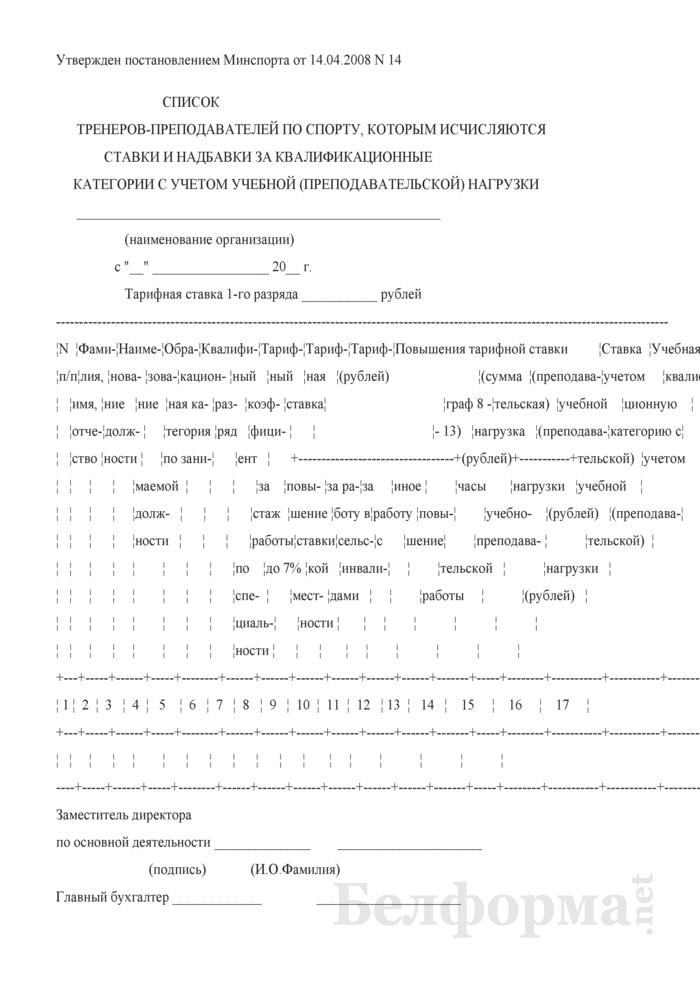 Список тренеров-преподавателей по спорту, которым исчисляются ставки и надбавки за квалификационные категории с учетом учебной (преподавательской) нагрузки. Страница 1