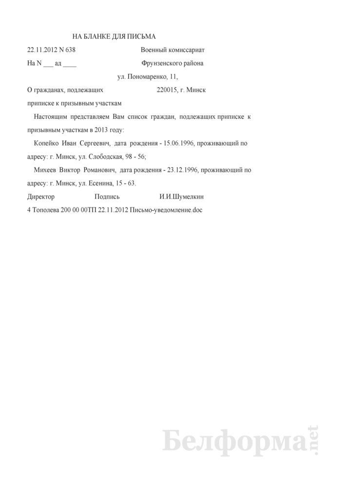 Список граждан, подлежащих приписке к призывным участкам (Образец заполнения). Страница 1